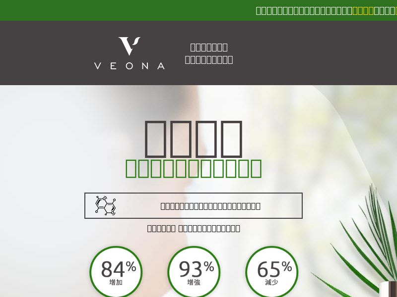 Veona Beauty LP01 - Trad. Chinese