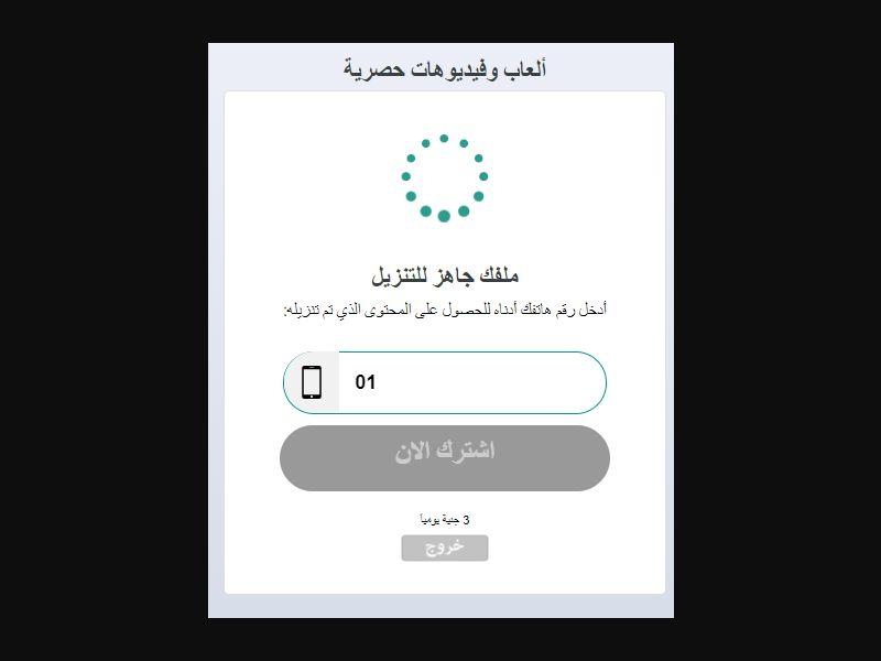 4687   EG   Pin submit   Vodafone   Mainstream   Download