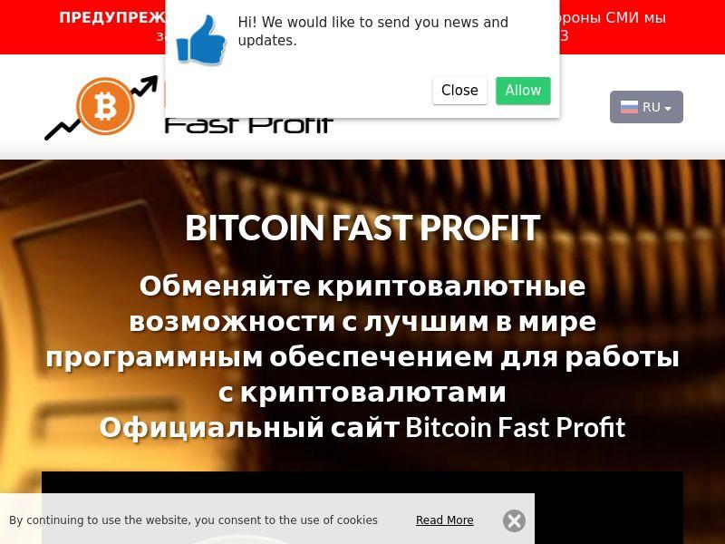 Bitcoin Fast Profits Russian 3933