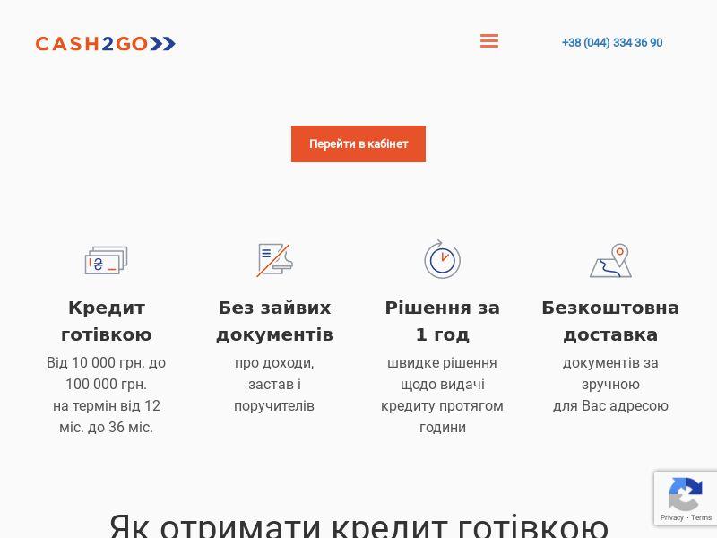 cash2go.com.ua