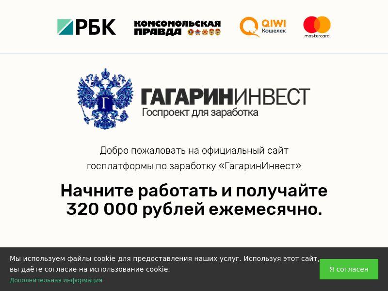 Gagarin Invest CPA RU+EU