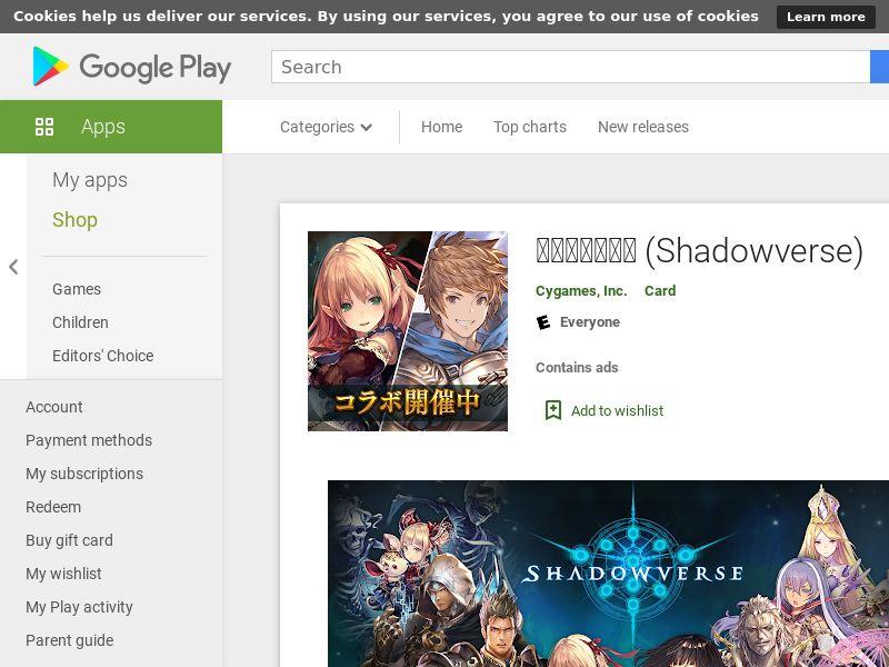 シャドウバース (Shadowverse) Android- JP (hard KPI)