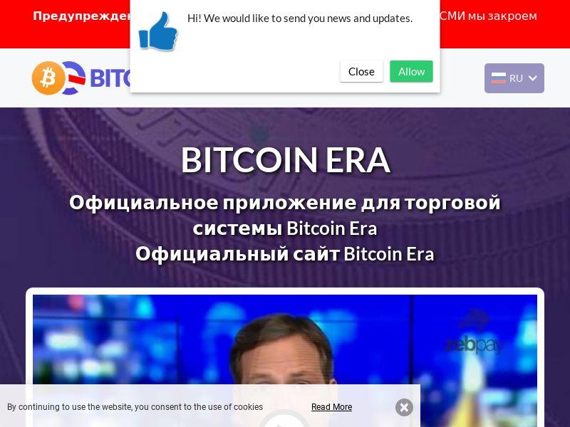 Bitcoin Era New Russian 2295 - Smart Link