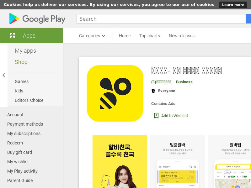 KR 알바천국 기업회원가입 Android DEVICE IDs REQUIRED CPA
