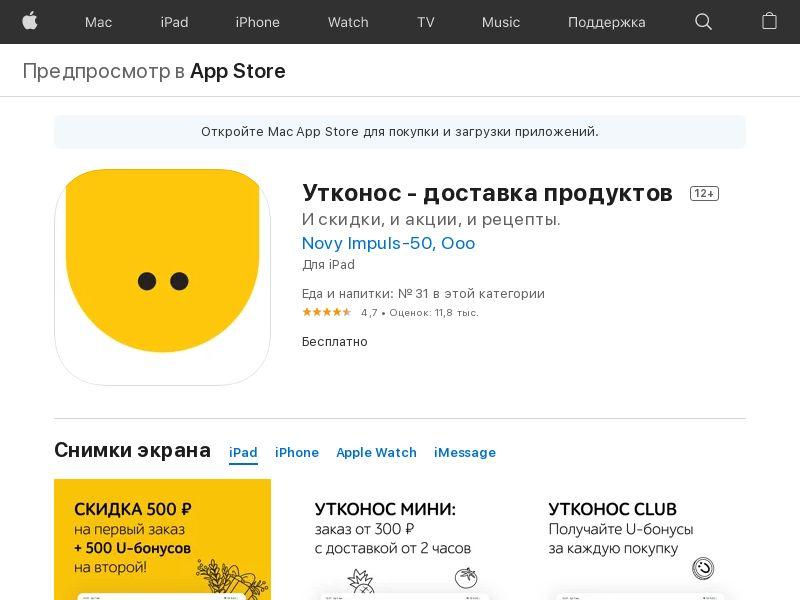 Utkonos_iOS_RU (manual) (CPS=purchase)