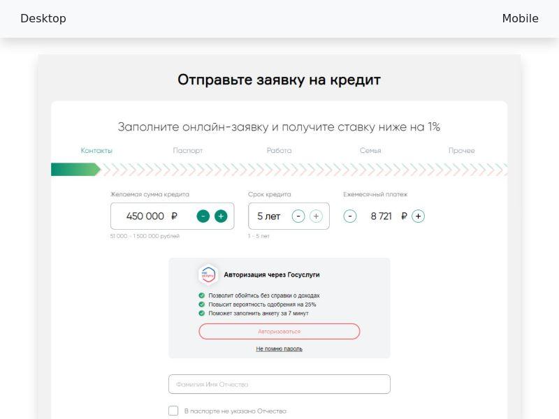 ПАО СКБ-банк Кредит наличными - CPA [RU]