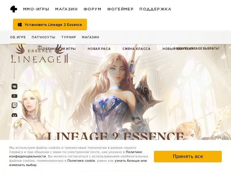 LINEAGE 2 ESSENCE - Games - 15 Countries - CPP
