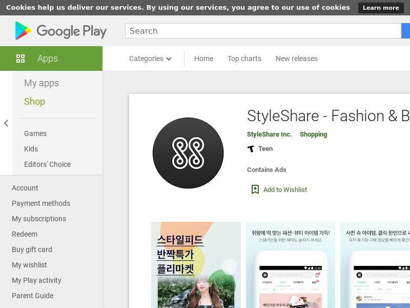 Styleshare KR CPI Android