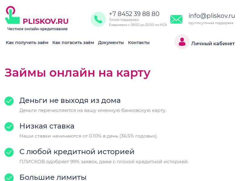 Pliskov.ru CPA RU