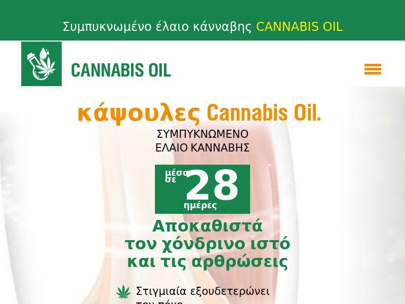 Cannabis Oil GR (joints)