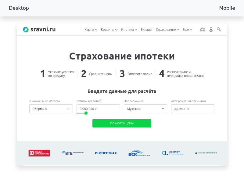 Сравни.ру Ипотека - CPA [RU]