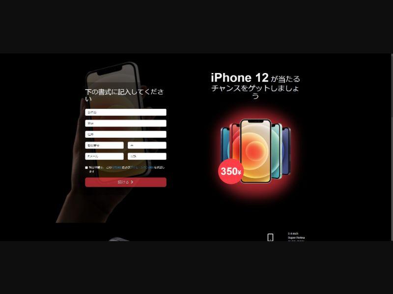 iPhone 12 - Sweepstakes & Surveys - Trial - [JP]