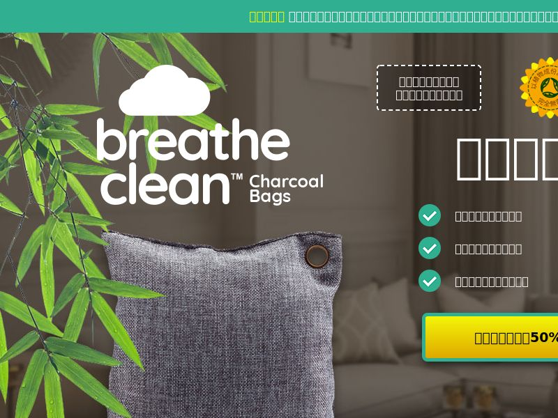 Breathe Clean Charcoal Bags LP01 (TRAD. CHINESE)