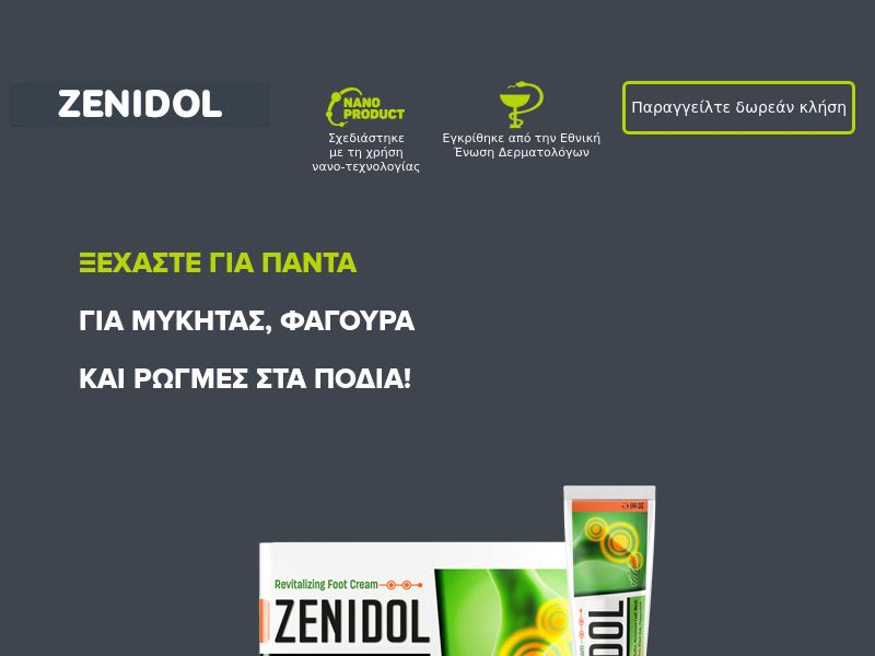 Zenidol GR - antifungal solution