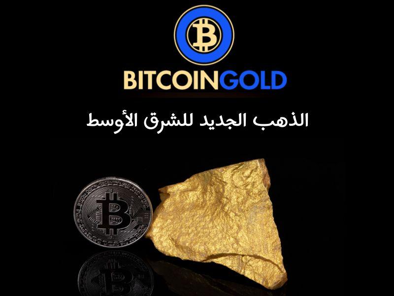 BTC Gold CPA SA, OM, KW, BH, UAE, QA [GCC, AR]