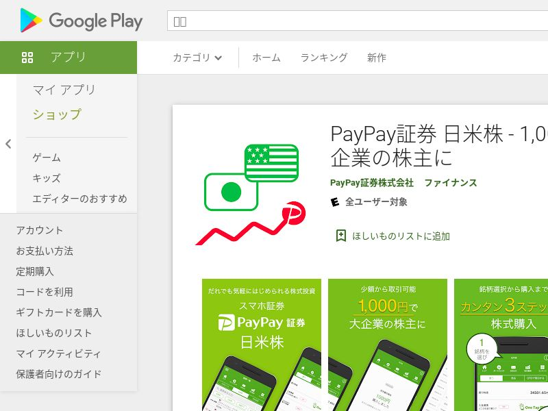 JP - One Tap BUY_Android CPA