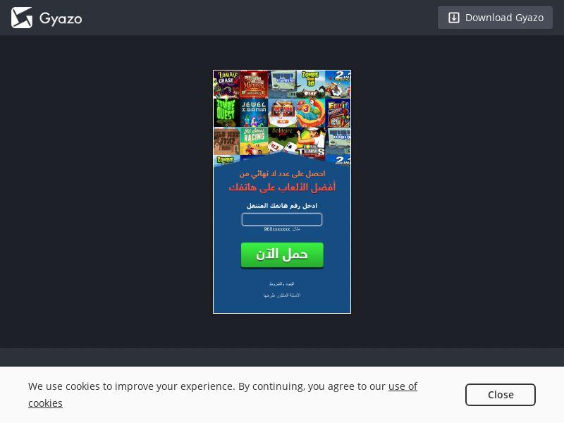 OM - Games - OmanTel