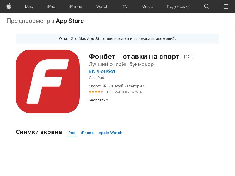 Direct Fonbet RU (iOS) [New]
