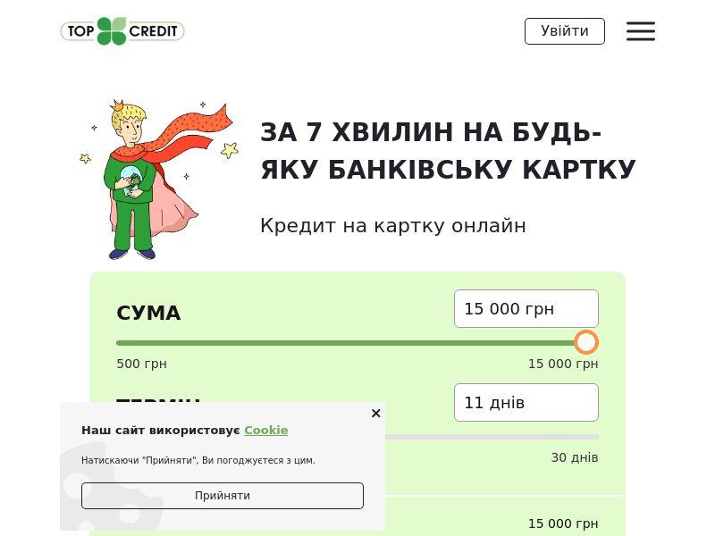 topcredit.ua