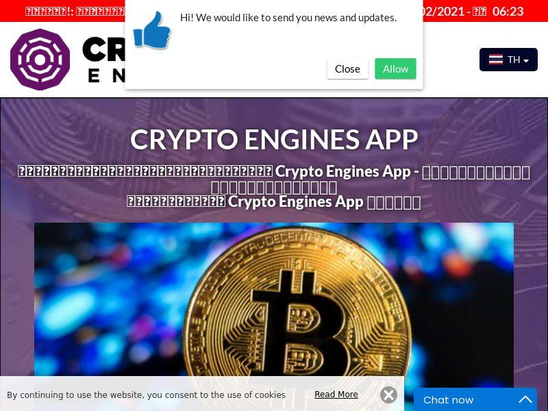 Crypto Engines App Thai 2566