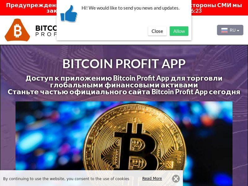 Bitcoin Profit App Russian 2852