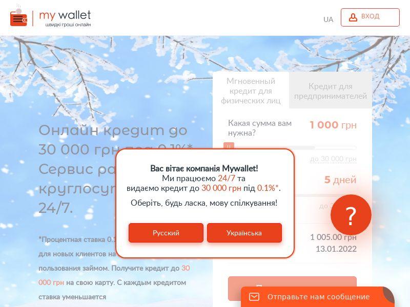 mywallet (mywallet.net.ua)