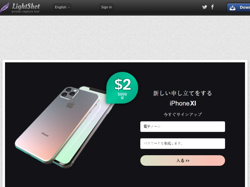 IQPlayWin iPhone 11 (Sweepstakes) (CC Trial) - Japan