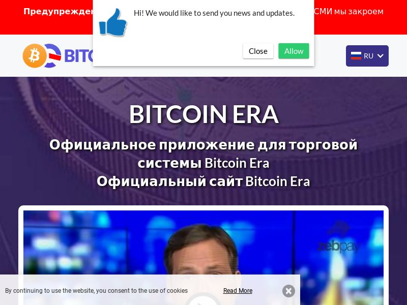 Bitcoin Era New Russian 2295