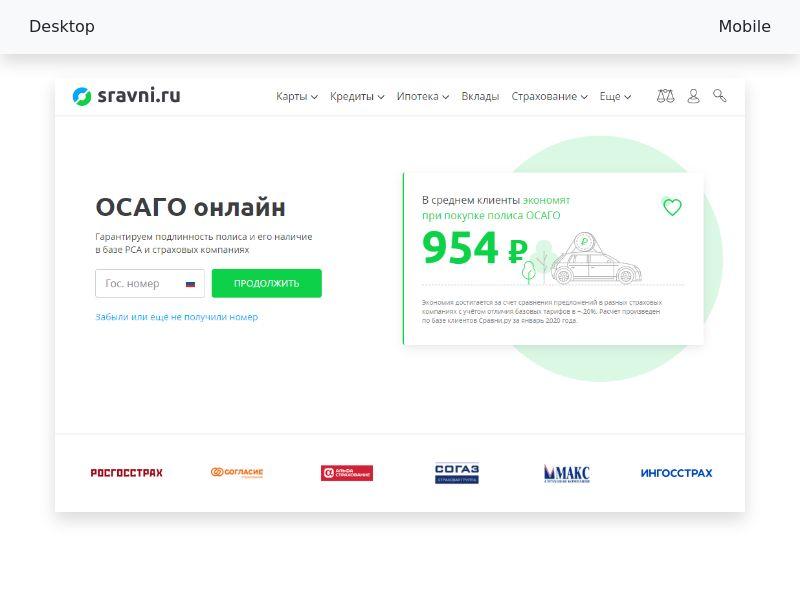 Сравни.ру ОСАГО - CPA [RU]