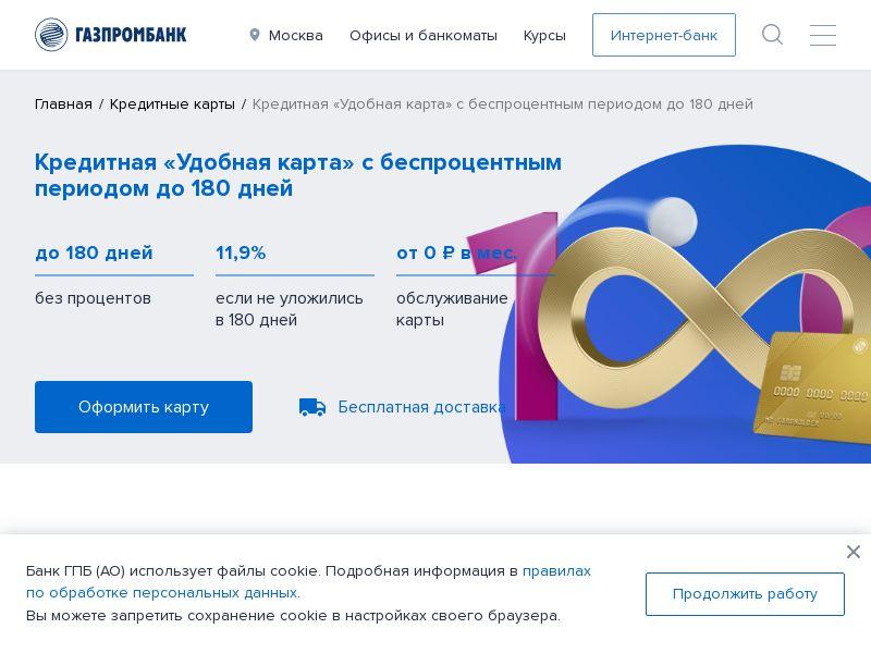 Газпромбанк: кредитная «Удобная карта» CPA