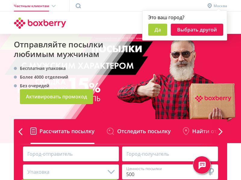 Boxberry (C2C)