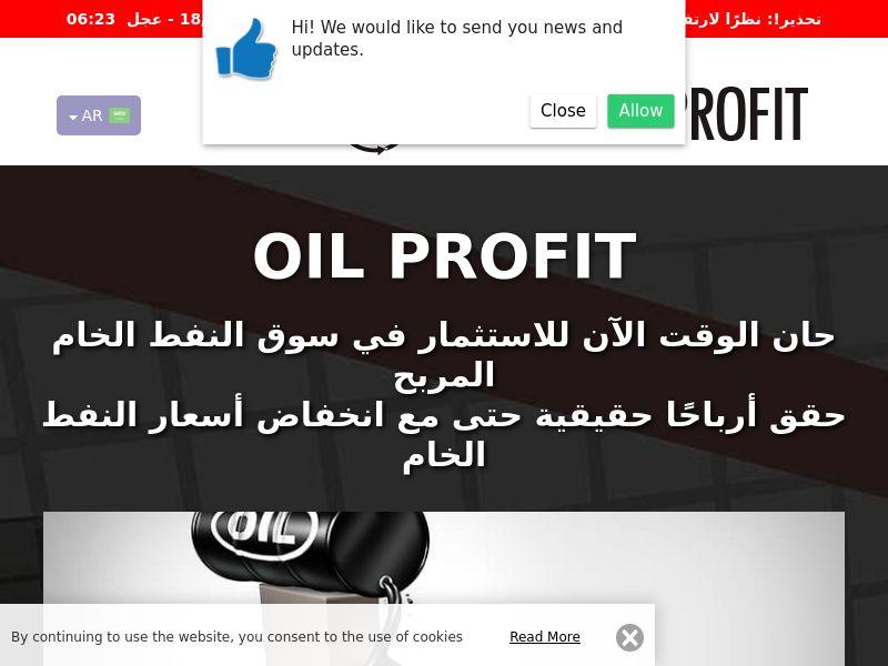 Oil Profit Arabic 3263