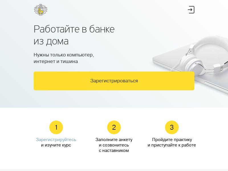 Tinkoff Bank: HR