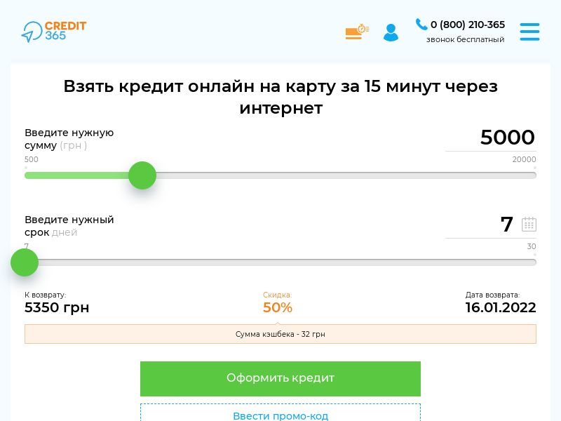 credit365 (credit365.ua)