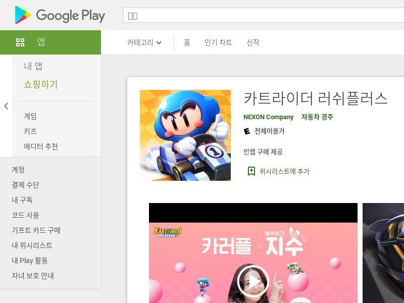 KartRush_5th KR Android <<*PENDING*PRIVATE OFFER*>>