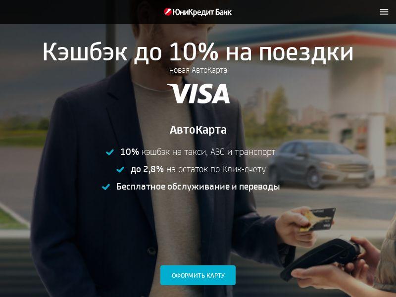 "ЮниКредит Банк: дебетовая карта ""АвтоКарта"" CPA"