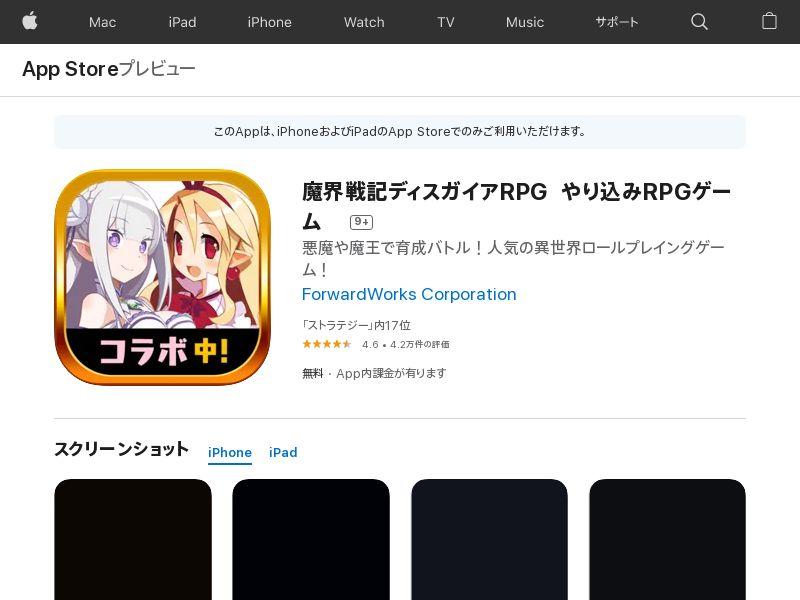 Disgaea RPG - JP - iOS - IDFA (hard kpi)