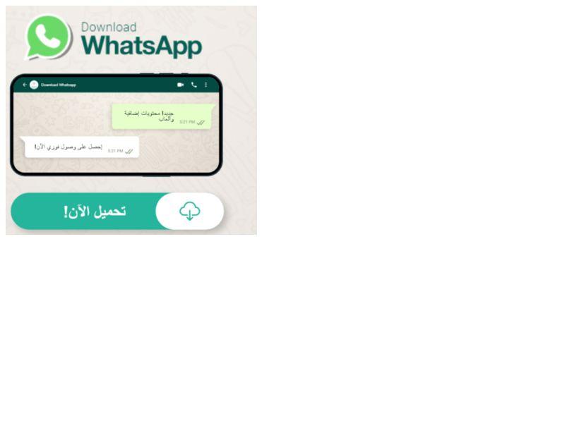 Download WhatsApp WIFI