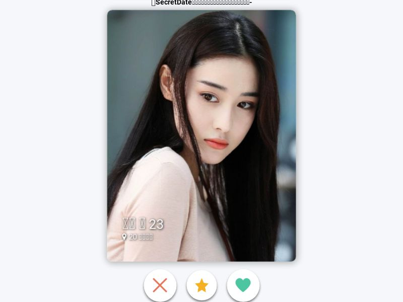 SecretDate - Mainstream (CN) (CPI) (Incent) (Mobile) (Android)