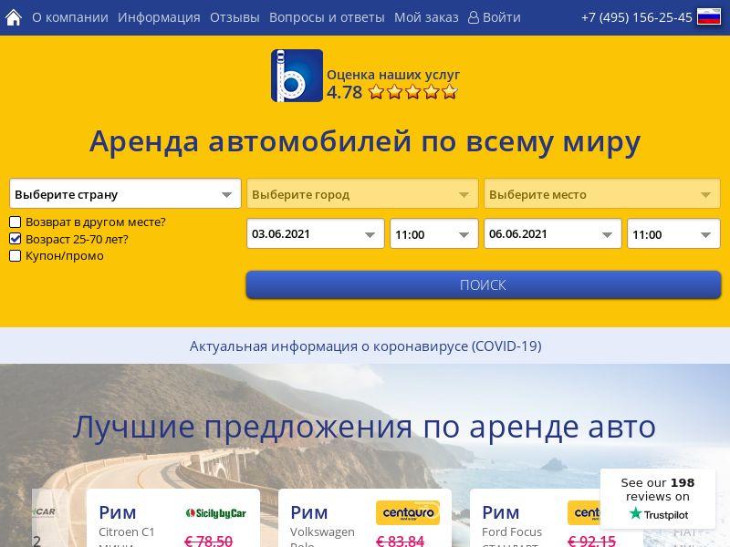 Bookingcar - RU (RU), [CPA]