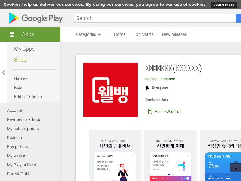 wm-_웰컴저축은행(welcomebank)_10월_NCPA_Android-kr.co.welcomebank.omb-KR-63 * PENDING * Private Offer *